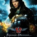 """""""Black Lightning"""" di Alexandr Voitinsky e Dmitriy Kiselev: Il padrone del cielo, 2009 – recensione di Antonio Petti"""