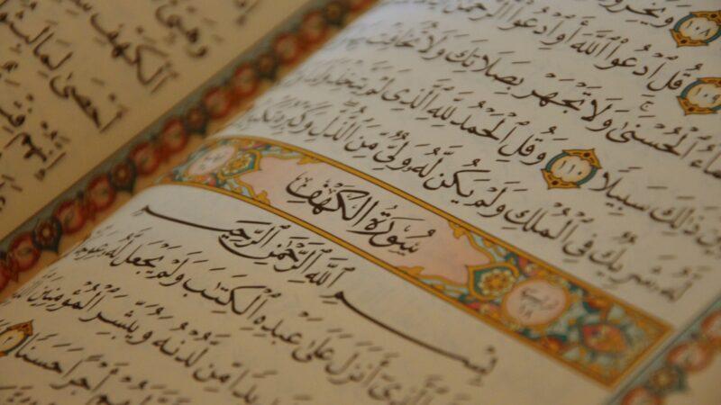 Il Corano: citazioni e commenti dal Libro Sacro dell'Islam