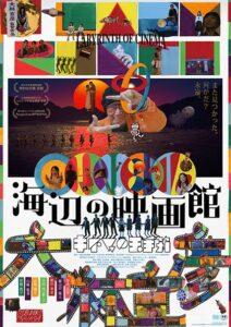 Labyrinth of Cinema di Nobuhiko Ôbayashi
