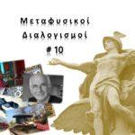 Meditazioni Metafisiche #10: il senso del cappello in quattro passi nella dimora dell'anima