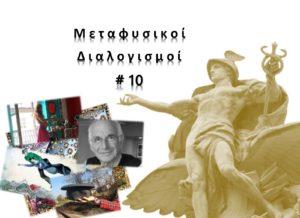 Meditazioni Metafisiche #10