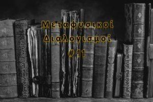 Meditazioni Metafisiche 11