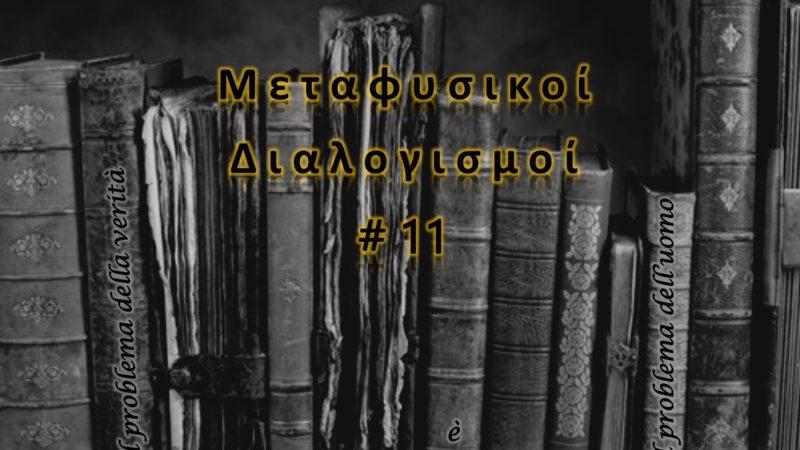 Meditazioni Metafisiche #11: il problema della verità è il problema dell'uomo