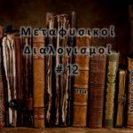 Meditazioni Metafisiche #12: il concetto di unità psicofisica tra mente, cervello, corpo, ed ambiente