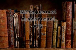 Meditazioni Metafisiche #12