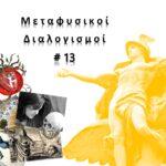 Meditazioni Metafisiche #13: i Tarocchi in quattro note