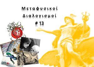 Meditazioni Metafisiche 13 - Tarocchi