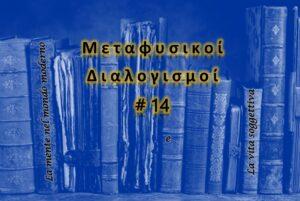 Meditazioni Metafisiche 14 la vita soggettiva del simbolo