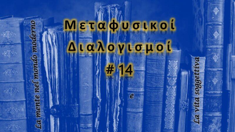 Meditazioni Metafisiche #14: la mente nel mondo moderno e la vita soggettiva del simbolo
