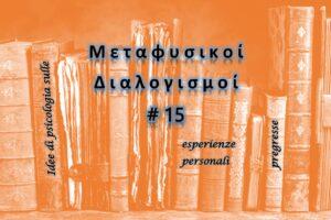 Meditazioni Metafisiche #15