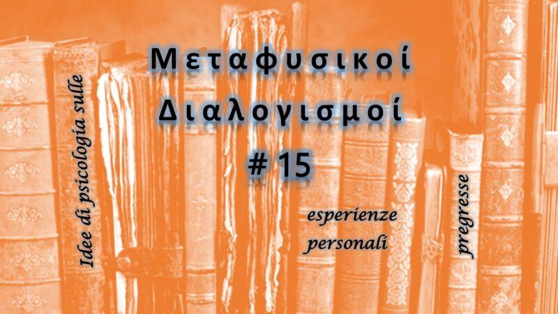 Meditazioni Metafisiche #15: idee di psicologia sulle esperienze personali pregresse