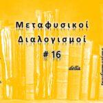 Meditazioni Metafisiche #16: Filosofia della trasformazione