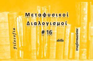 Meditazioni Metafisiche #16