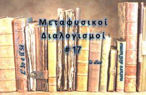 Meditazioni Metafisiche #17