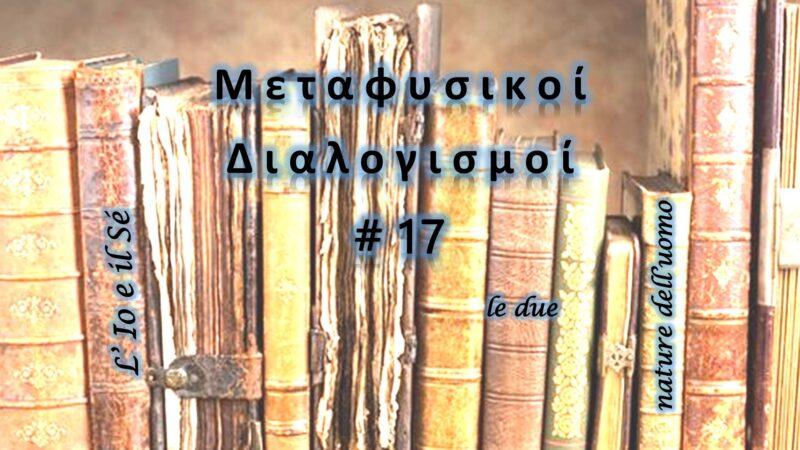 Meditazioni Metafisiche #17: l'Io ed il Sé, le due nature dell'uomo
