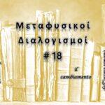 Meditazioni Metafisiche #18: il sacrificio, ovvero il cambiamento dell'essere umano