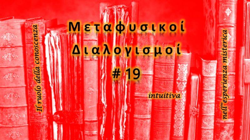 Meditazioni Metafisiche #19: il ruolo della conoscenza intuitiva nell'esperienza misterica