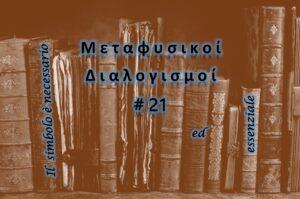 Meditazioni Metafisiche #21 - il simbolo