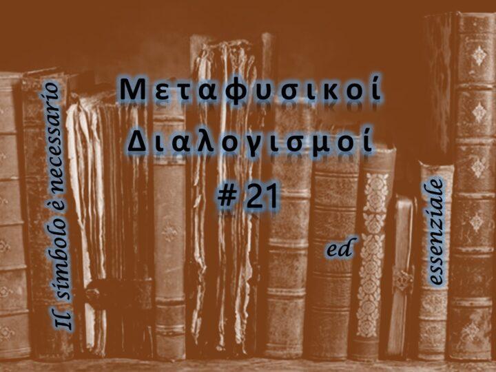 Meditazioni Metafisiche #21: il simbolo è necessario ed essenziale