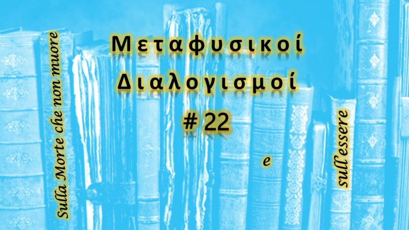 Meditazioni Metafisiche #22: sulla Morte che non muore e sull'Essere
