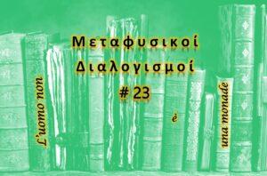 Meditazioni Metafisiche #23 l'uomo non è una monade