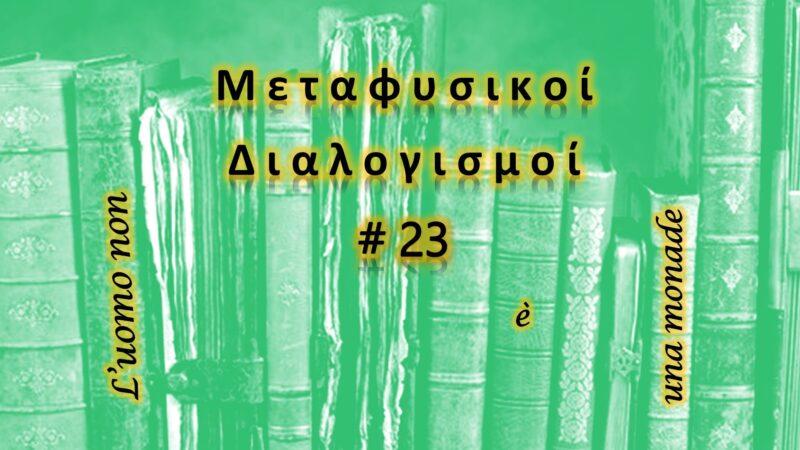 Meditazioni Metafisiche #23: l'uomo non è una monade
