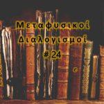 Meditazioni Metafisiche #24: le verità relative e l'armonia con l'universo