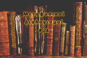 Meditazioni Metafisiche #24 le verità relative