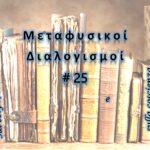 Meditazioni Metafisiche #25: sul corpo, sull'elettricità e sulla coscienza