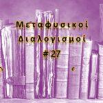 Meditazioni Metafisiche #27: Epicuro e la liberazione dal dolore