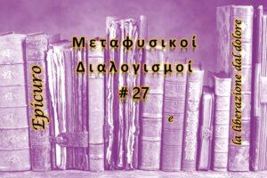 Meditazioni Metafisiche #27 - Epicuro