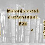 Meditazioni Metafisiche #28: sul Talmud e sul Vangelo