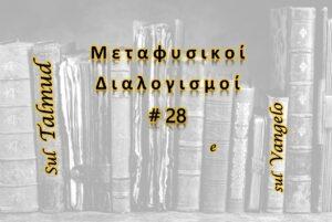 Meditazioni Metafisiche #28 sul Talmud e sul Vangelo