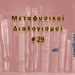 Meditazioni Metafisiche #29: la ricerca del significato