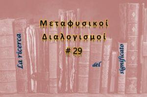 Meditazioni Metafisiche #29 la ricerca del significato