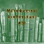 Meditazioni Metafisiche #31: divagazioni sulla mente e sui disturbi di personalità
