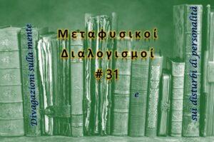 Meditazioni Metafisiche #31 divagazioni delle mente