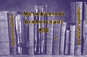 Meditazioni Metafisiche #32 la nostra esistenza