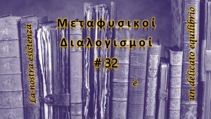 Meditazioni Metafisiche #32: la nostra esistenza è un delicato equilibrio