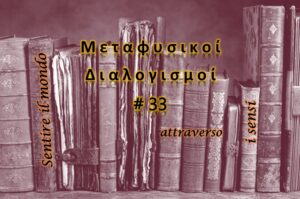 Meditazioni Metafisiche #33 sentire il mondo attraverso i sensi