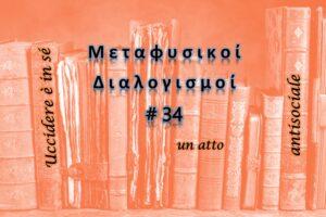 Meditazioni Metafisiche #34 uccidere è in sé un atto antisociale