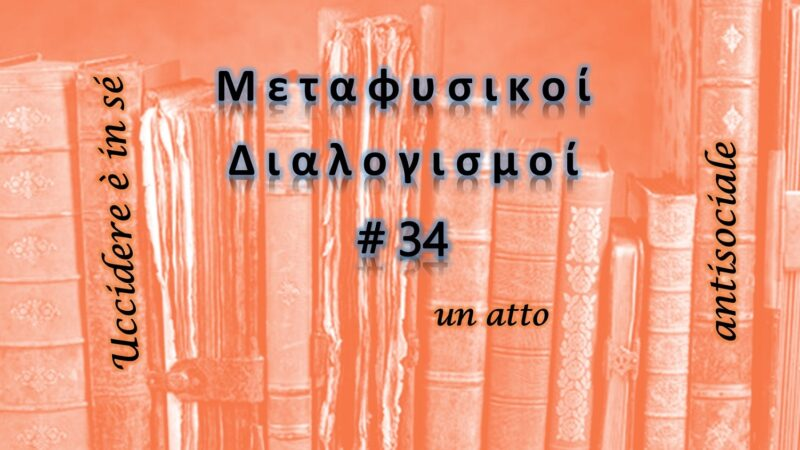Meditazioni Metafisiche #34: uccidere è in sé un atto antisociale