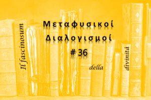 Meditazioni Metafisiche #36 il fascinosum della divinità