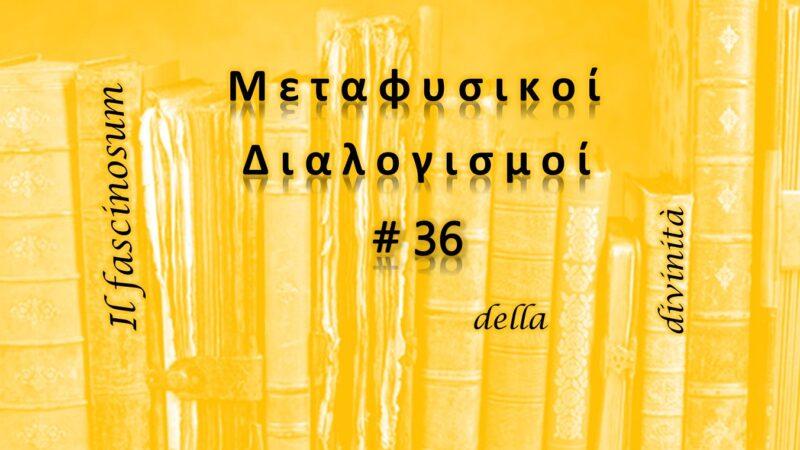 Meditazioni Metafisiche #36: il fascinosum della divinità