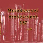 Meditazioni Metafisiche #37: le miko giapponesi e la celebrazione del divino