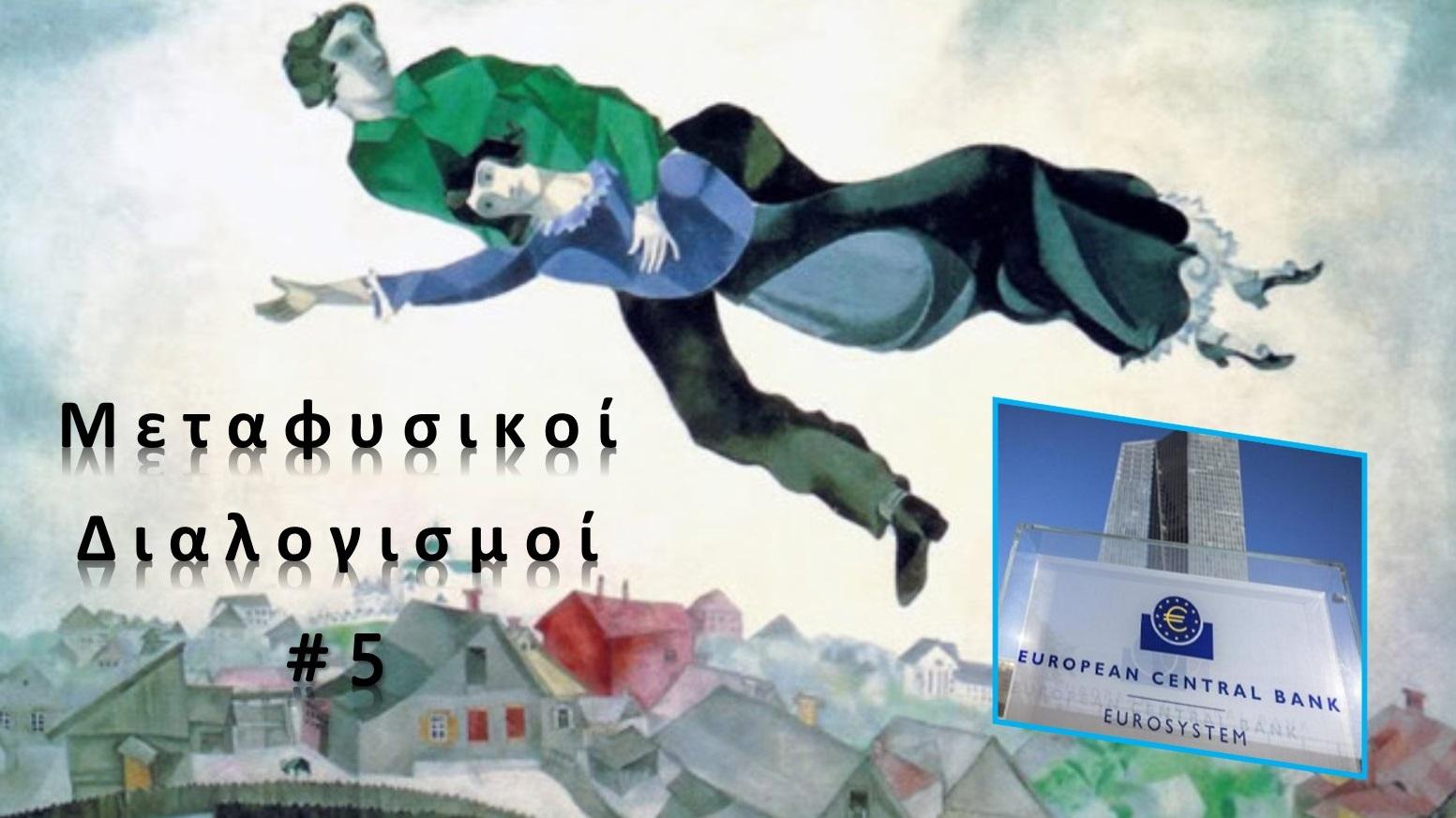Meditazioni Metafisiche #5: il problema della privatizzazione delle banche e la moneta a debito