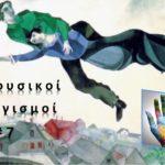 Meditazioni Metafisiche #7: il XX secolo, l'avidità e la globalizzazione