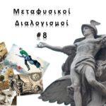 Meditazioni Metafisiche #8: riflessione sul Potere in quattro note