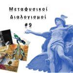 Meditazioni Metafisiche #9: sul giusto utilizzo della Crudeltà e altre cattive considerazioni in quattro note