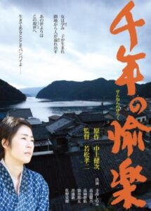 Mille anni di estasi di Kōji Wakamatsu